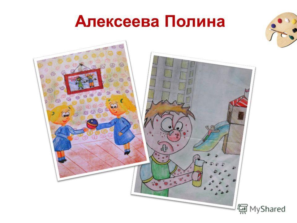 Алексеева Полина