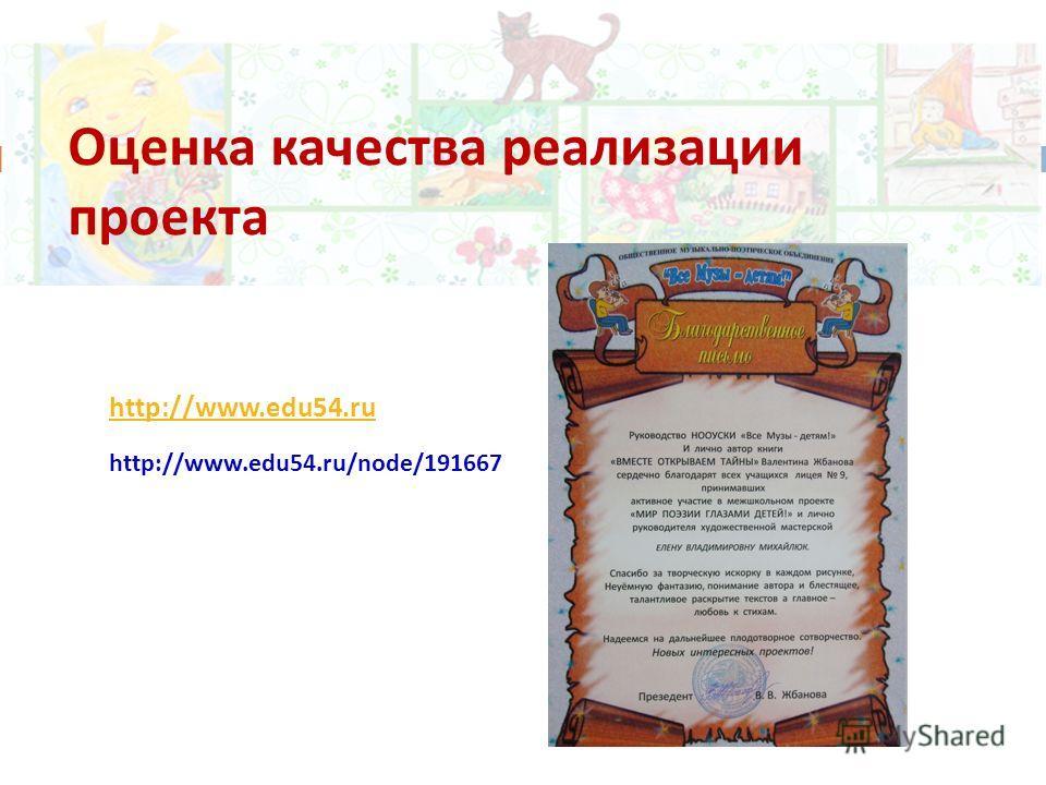 http://www.edu54.ru http://www.edu54.ru/node/191667