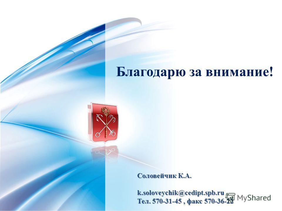 Соловейчик К.А. k.soloveychik@cedipt.spb.ru Тел. 570-31-45, факс 570-36-22 Благодарю за внимание!