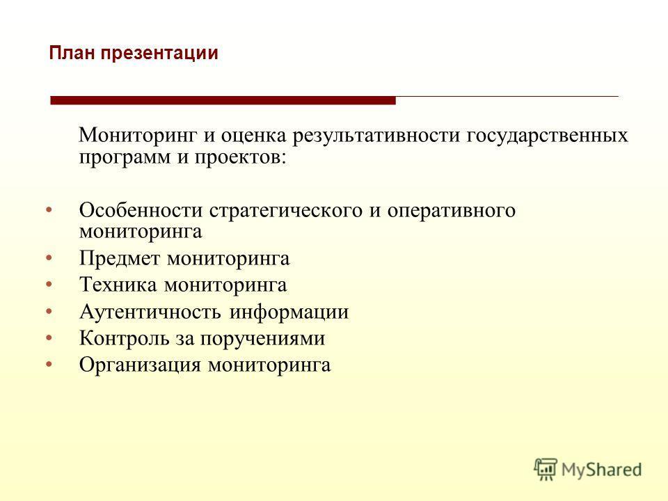 Мониторинг и оценка результативности государственных программ и проектов на федеральном уровне Санкт-Петербург 18 октября 2010 года Л.Н. Богданов Аналитический центр при Правительстве РФ