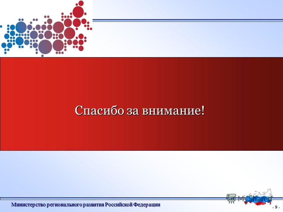 - 9 - Министерство регионального развития Российской Федерации Спасибо за внимание!