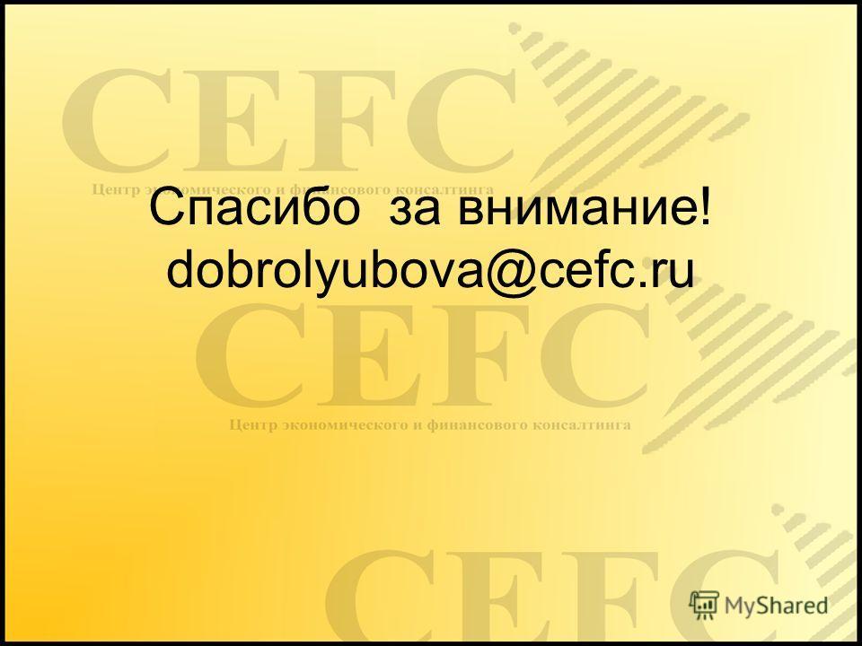 Спасибо за внимание! dobrolyubova@cefc.ru