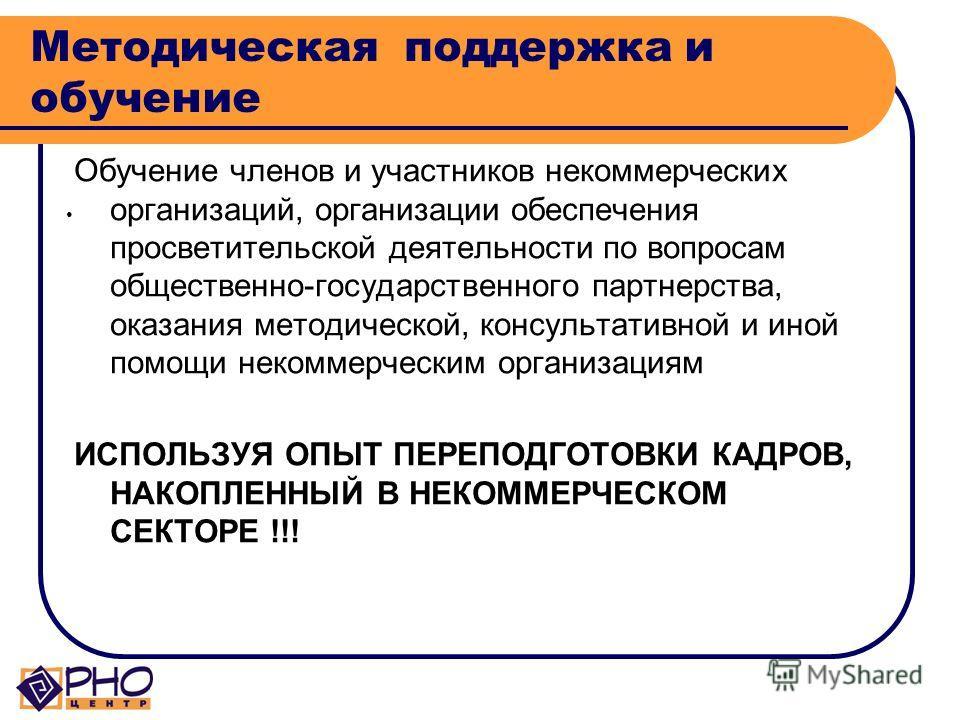 Нефинансовая поддержка - льготы 1) предоставления льгот по уплате налогов и сборов, направляемых в бюджет Санкт-Петербурга, в порядке, предусмотренном федеральным законодательством и нормативными правовыми актами Санкт-Петербурга; 2) предоставления л