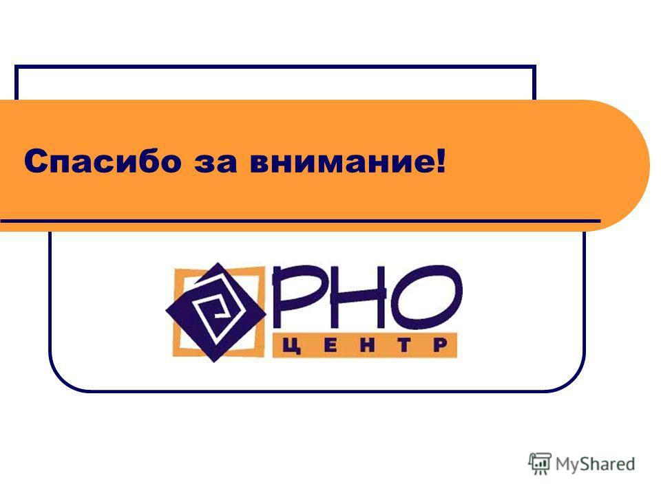 Контакты СПбБОО «Центр развития некоммерческих организаций»: www.crno.ru Орлова Анна Валерьевна annao@crno.ru