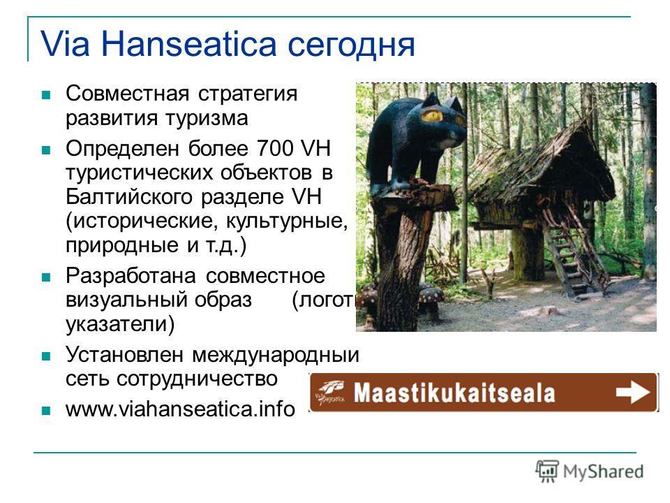 Via Hanseatica cегодня Совместная стратегия развития туризма Oпределен более 700 VH туристических объектов в Балтийского разделе VH (исторические, культурные, природные и т.д.) Pазработана cовместное визуальный образ (логотип, указатели) Установлен м