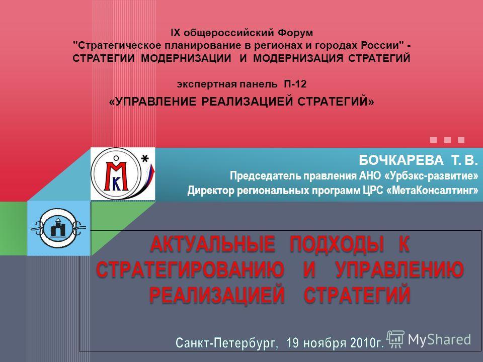 БОЧКАРЕВА Т. В. Председатель правления АНО «Урбэкс-развитие» Директор региональных программ ЦРС «МетаКонсалтинг» IX общероссийский Форум