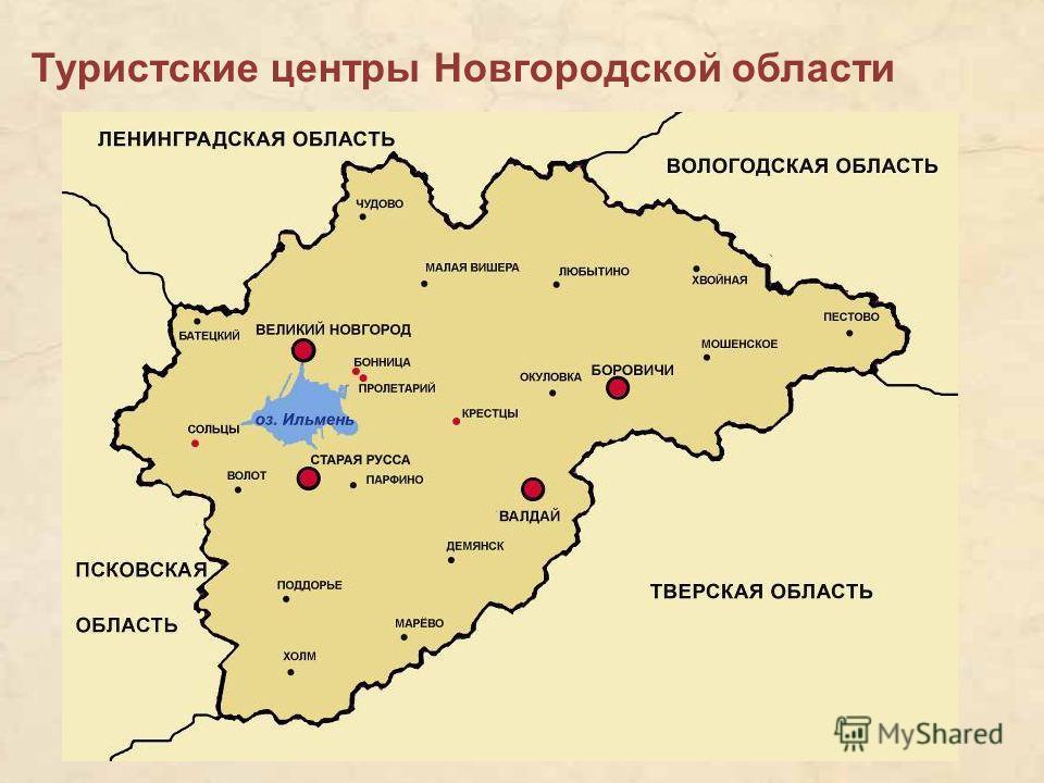 Туристские центры Новгородской области