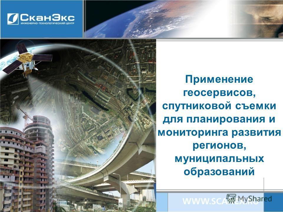 Применение геосервисов, спутниковой съемки для планирования и мониторинга развития регионов, муниципальных образований