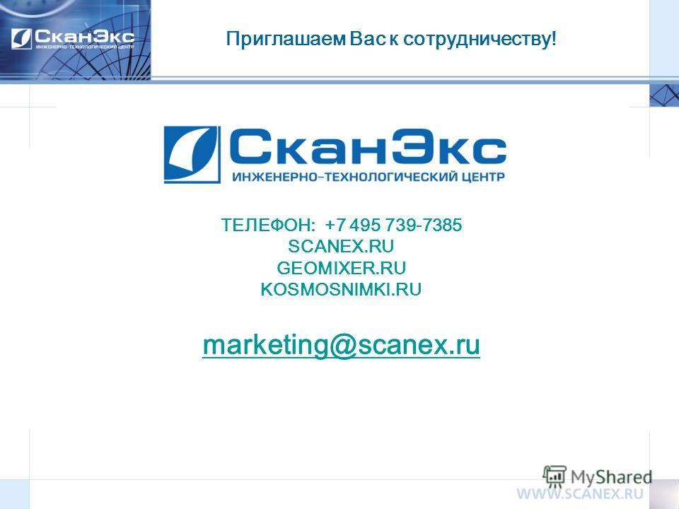 ТЕЛЕФОН: +7 495 739-7385 SCANEX.RU GEOMIXER.RU KOSMOSNIMKI.RU marketing@scanex.ru Приглашаем Вас к сотрудничеству!