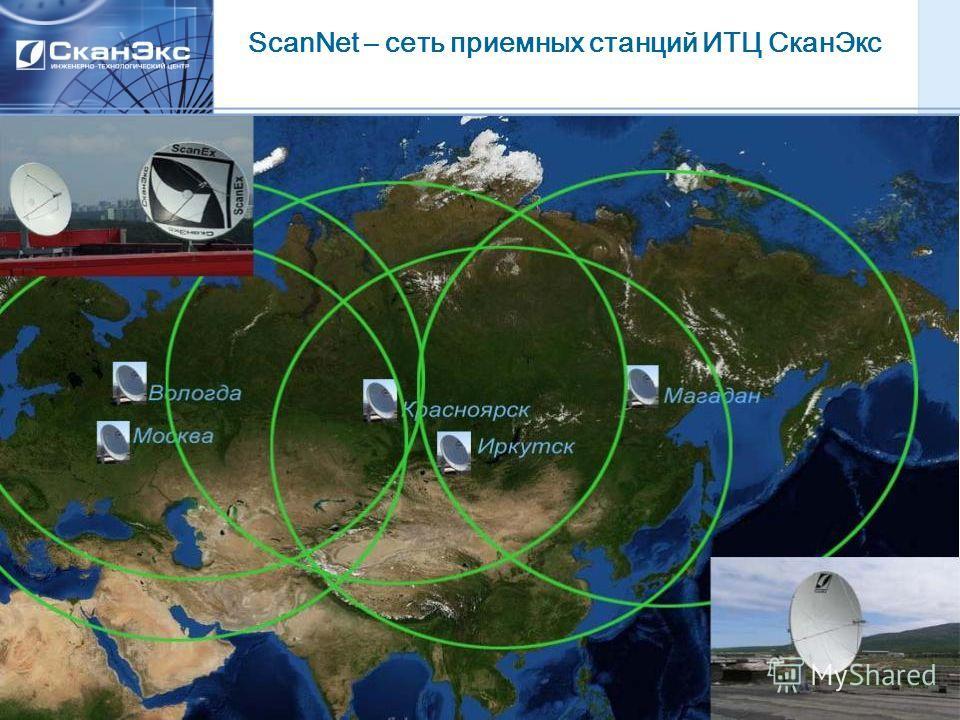 ScanNet – сеть приемных станций ИТЦ СканЭкс