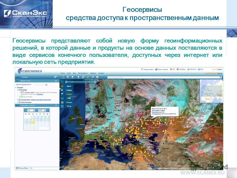 Геосервисы средства доступа к пространственным данным Геосервисы представляют собой новую форму геоинформационных решений, в которой данные и продукты на основе данных поставляются в виде сервисов конечного пользователя, доступных через интернет или