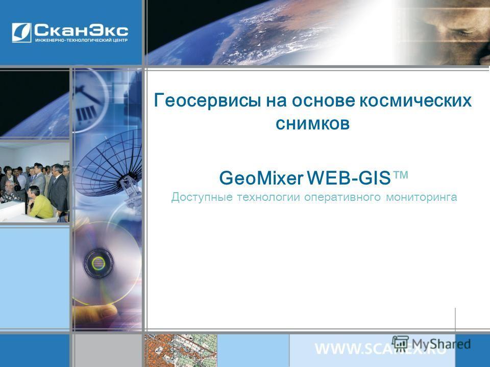 GeoMixer WEB-GIS Доступные технологии оперативного мониторинга Геосервисы на основе космических снимков