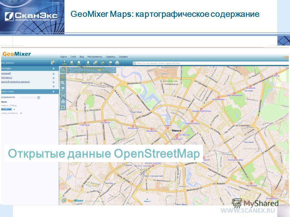 GeoMixer Map s : картографическое содержание Карты Геоцентр-Консалтинг + Адресные Базы + POI Collection Открытые данные OpenStreetMap
