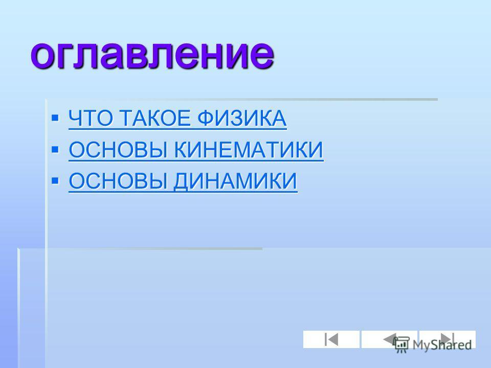Презентацию представляет Вдовенко Анна Александровна Студентка физического факультета группы Ф-032