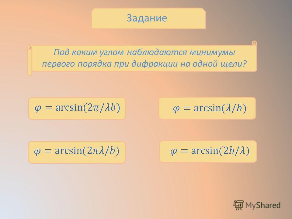Задание Под каким углом наблюдаются минимумы первого порядка при дифракции на одной щели?