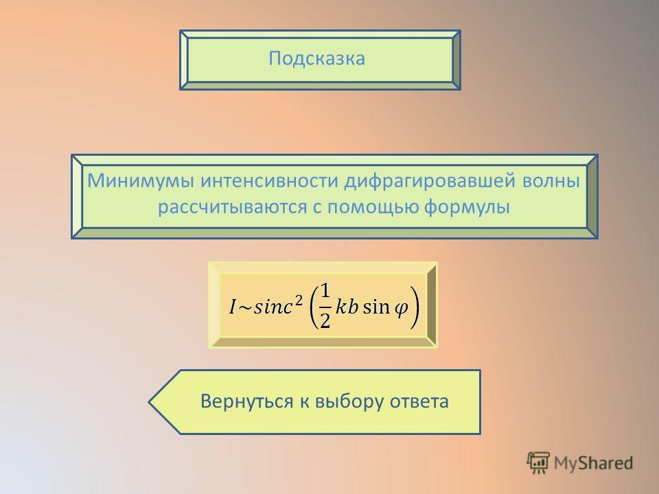Подсказка Минимумы интенсивности дифрагировавшей волны рассчитываются с помощью формулы Вернуться к выбору ответа