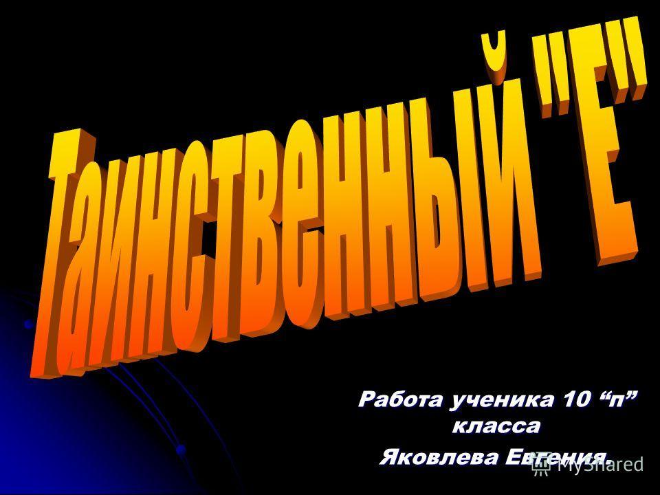 Работа ученика 10 п класса Яковлева Евгения.