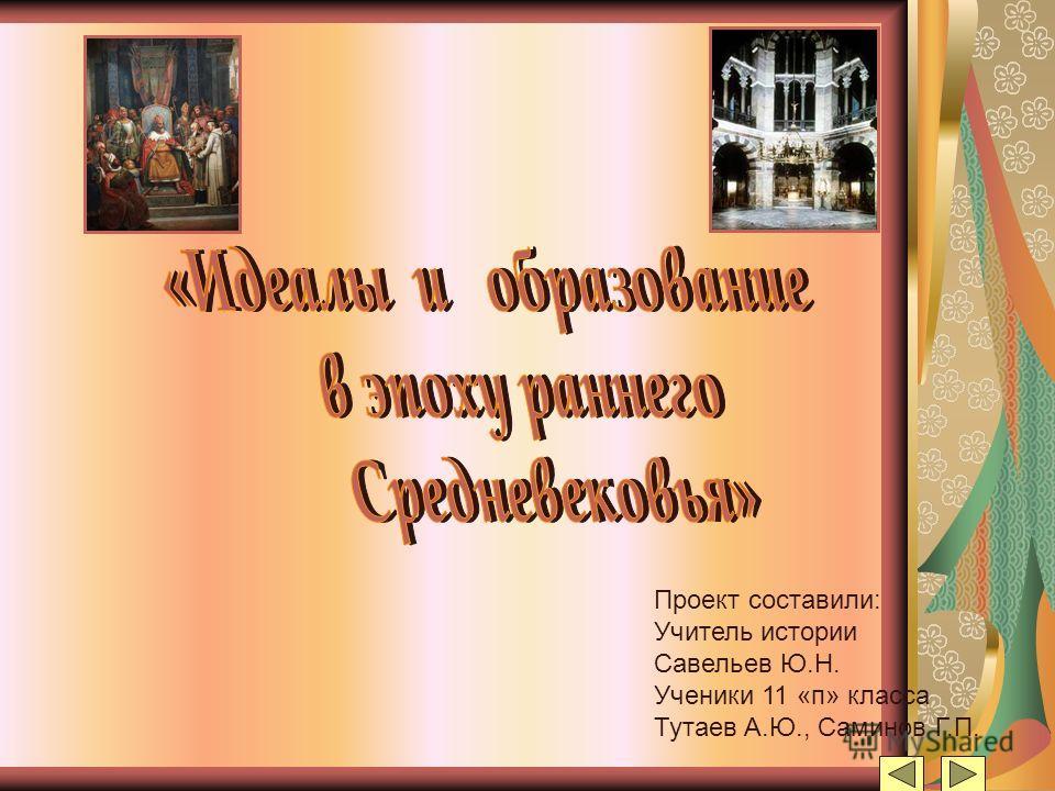 Проект составили: Учитель истории Савельев Ю.Н. Ученики 11 «п» класса Тутаев А.Ю., Саминов Г.П.