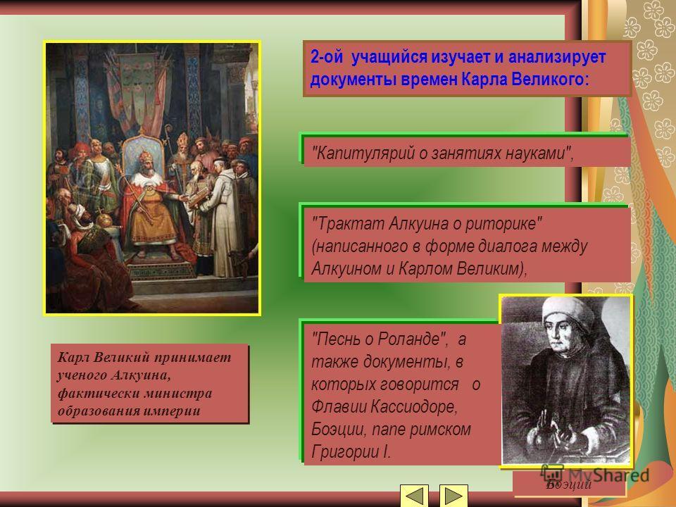 2-ой учащийся изучает и анализирует документы времен Карла Великого: Карл Великий принимает ученого Алкуина, фактически министра образования империи Боэций