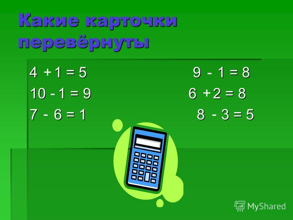 Какие карточки перевёрнуты 4 1 = 5 9 1 = 8 10 1 = 9 6 2 = 8 7 6 = 1 8 3 = 5 + - - - + -