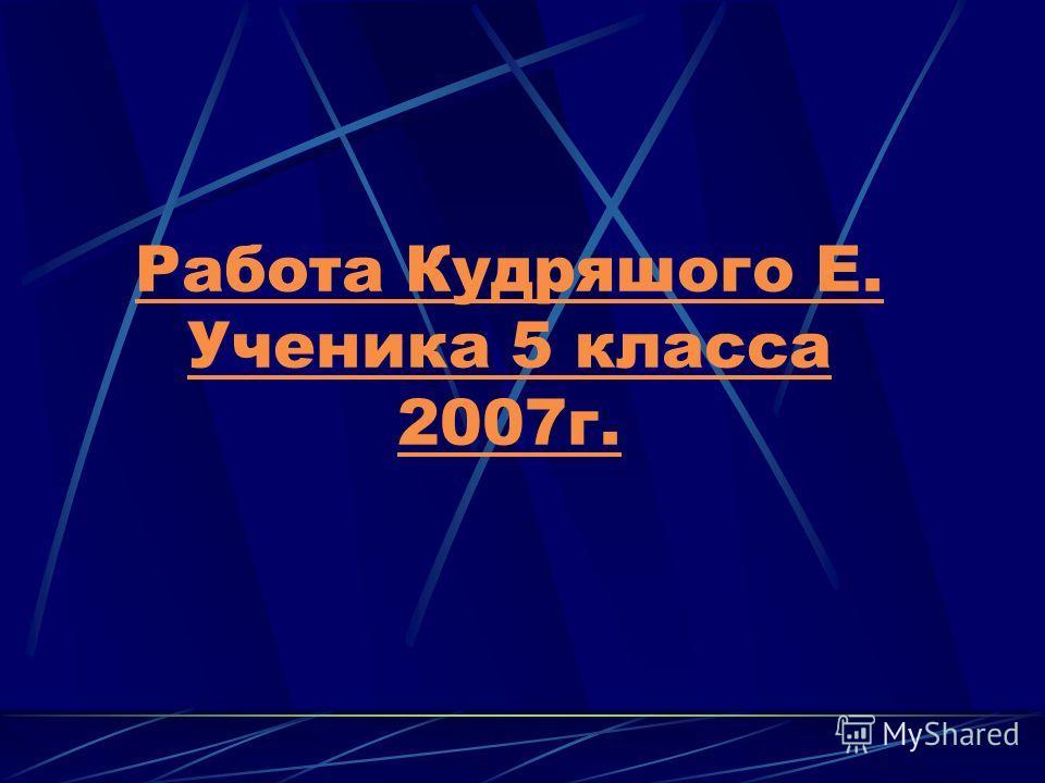 Работа Кудряшого Е. Ученика 5 класса 2007г.