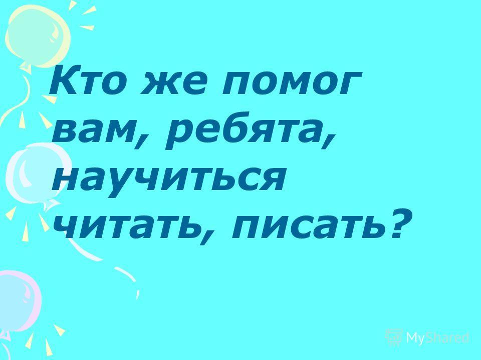 Здравствуйте, дети! Я- Азбука, учу читать. Меня никак нельзя не знать. Меня изучишь хорошо- И сможешь ты тогда Любую книжку прочитать Без всякого труда.