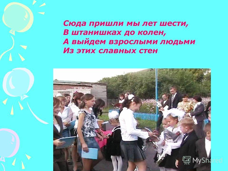 Как встретил у дверей учитель – Наш верный друг на много дней, И шумная семья большая Подружек новых и друзей.