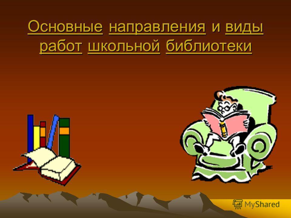 Основные направления и виды работ школьной библиотеки