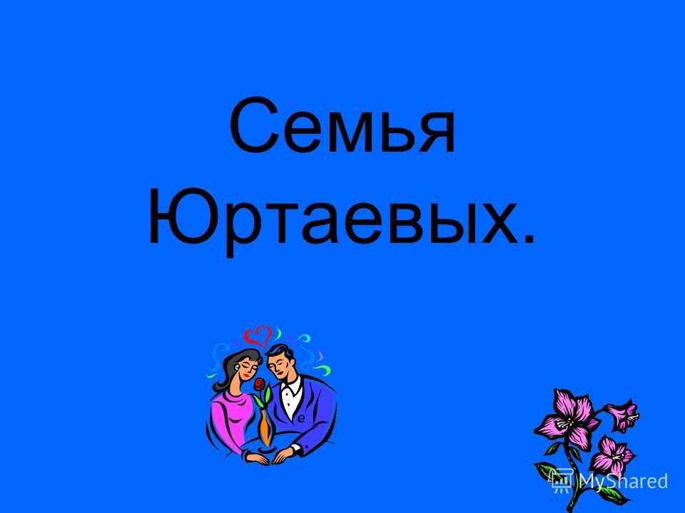 Семья Юртаевых.