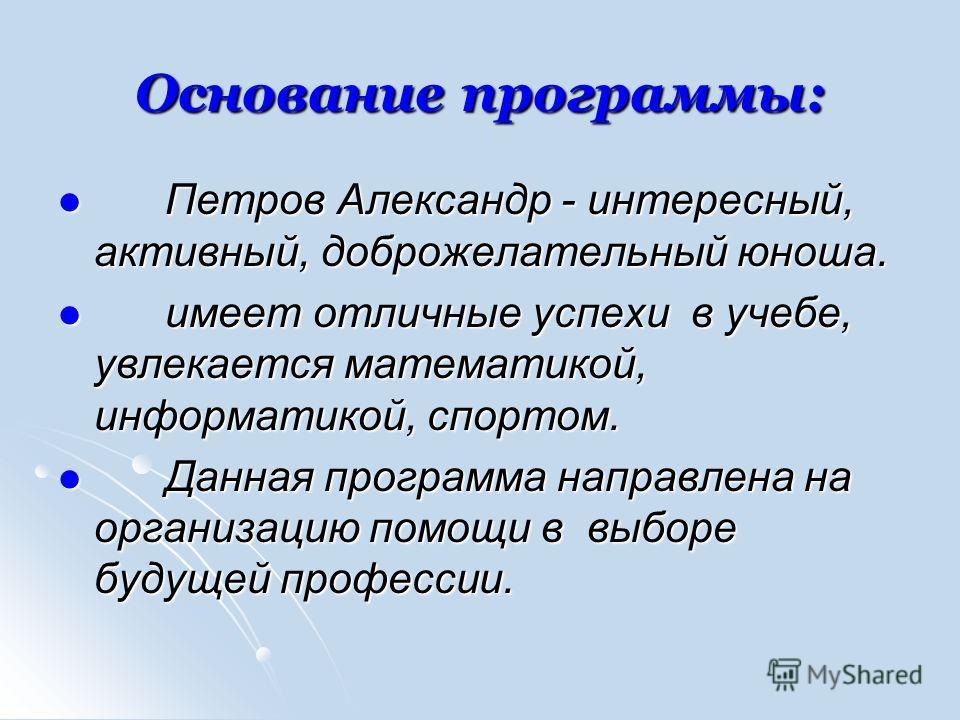 Основание программы: Петров Александр - интересный, активный, доброжелательный юноша. Петров Александр - интересный, активный, доброжелательный юноша. имеет отличные успехи в учебе, увлекается математикой, информатикой, спортом. имеет отличные успехи