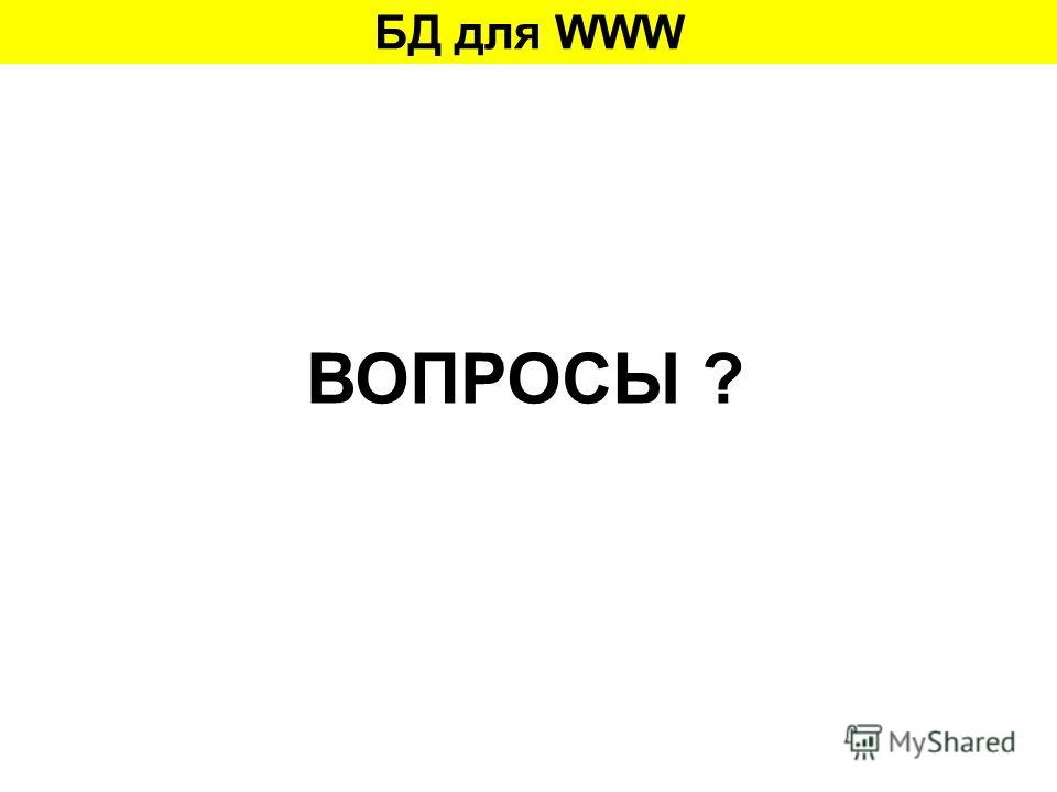 ВОПРОСЫ ? БД для WWW