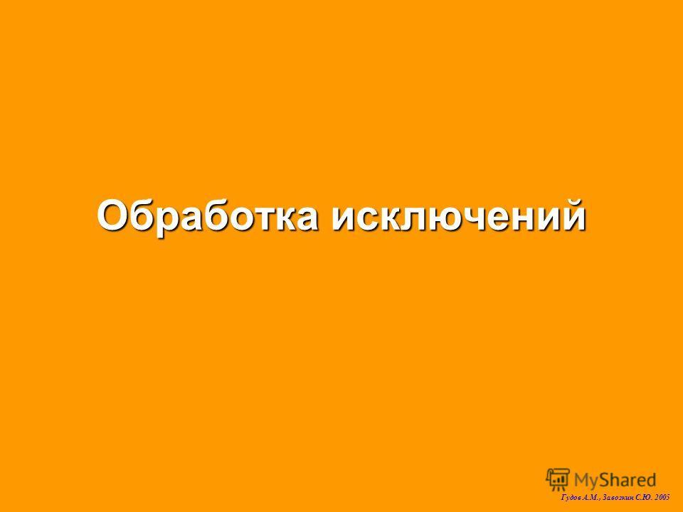 Обработка исключений Гудов А.М., Завозкин С.Ю. 2005