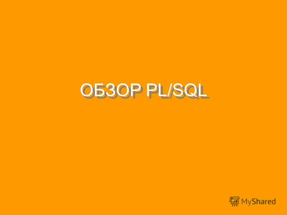 ОБЗОР PL/SQL