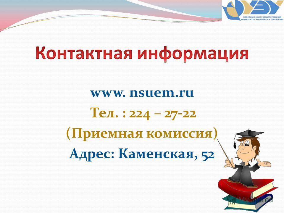 www. nsuem.ru Тел. : 224 – 27-22 (Приемная комиссия) Адрес: Каменская, 52