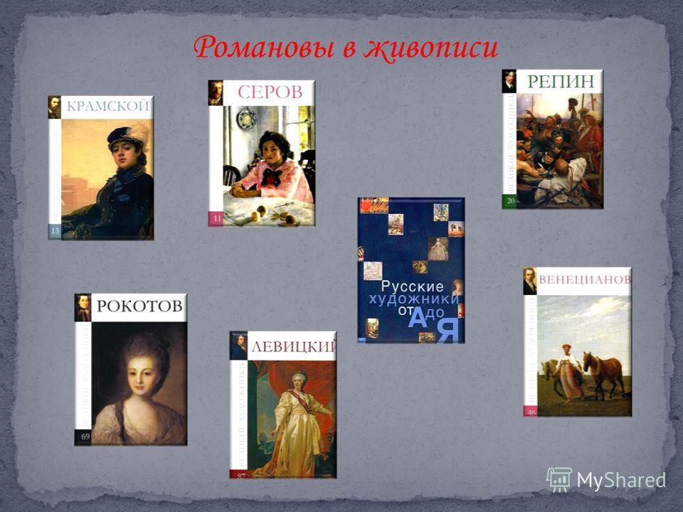 Романовы в живописи