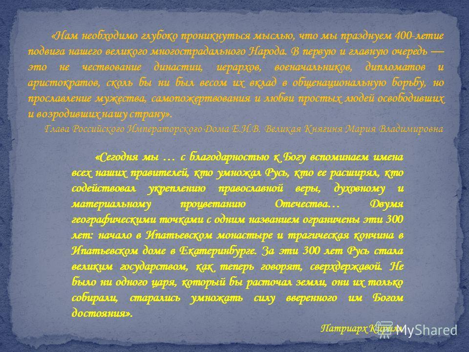 «Нам необходимо глубоко проникнуться мыслью, что мы празднуем 400-летие подвига нашего великого многострадального Народа. В первую и главную очередь это не чествование династии, иерархов, военачальников, дипломатов и аристократов, сколь бы ни был вес