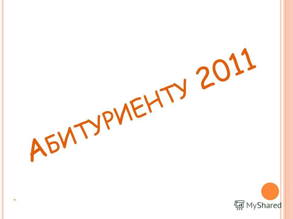 А БИТУРИЕНТУ 2011