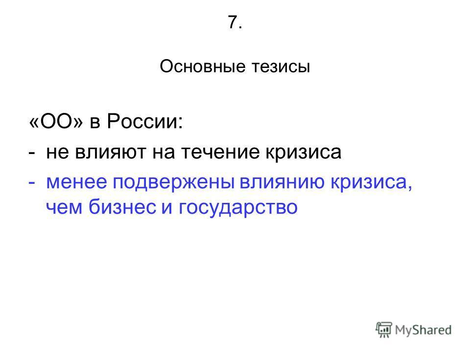 7. Основные тезисы «ОО» в России: -не влияют на течение кризиса -менее подвержены влиянию кризиса, чем бизнес и государство