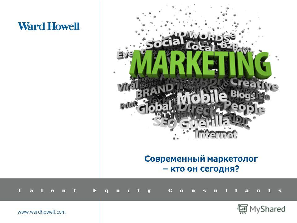 www.wardhowell.com Talent Equity Consultants Современный маркетолог – кто он сегодня?
