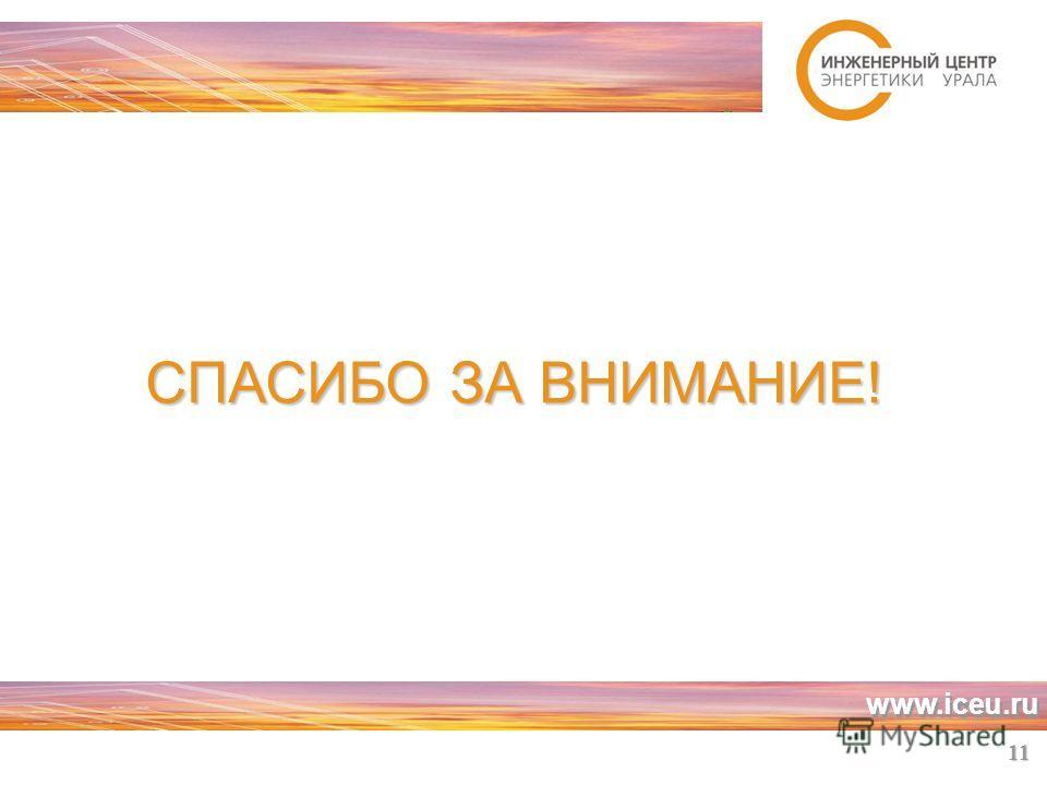 11 СПАСИБО ЗА ВНИМАНИЕ! www.iceu.ru