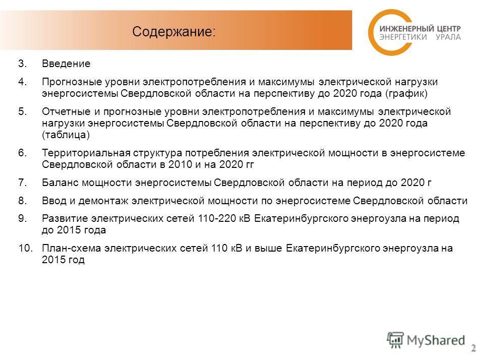 Содержание: 3.Введение 4.Прогнозные уровни электропотребления и максимумы электрической нагрузки энергосистемы Свердловской области на перспективу до 2020 года (график) 5.Отчетные и прогнозные уровни электропотребления и максимумы электрической нагру