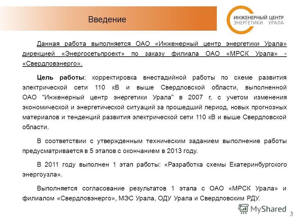 центр энергетики Урала»