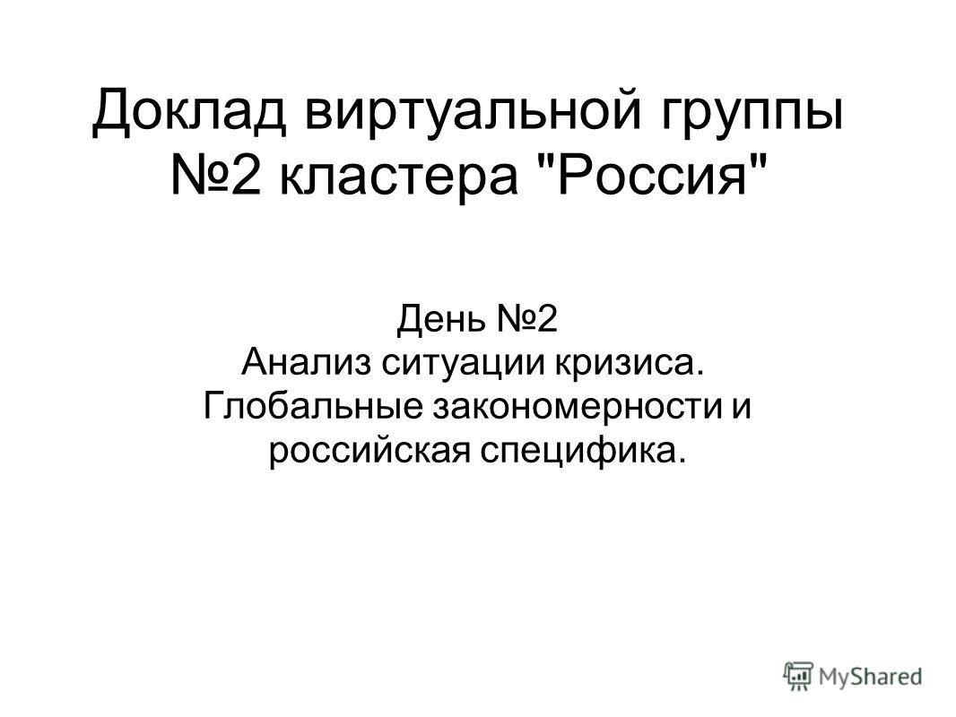 Доклад виртуальной группы 2 кластера Россия День 2 Анализ ситуации кризиса. Глобальные закономерности и российская специфика.