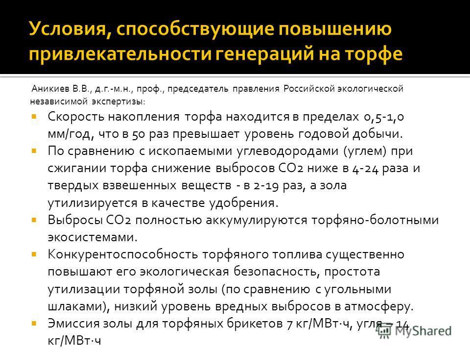 Аникиев В.В., д.г.-м.н., проф., председатель правления Российской экологической независимой экспертизы: Скорость накопления торфа находится в пределах 0,5-1,0 мм/год, что в 50 раз превышает уровень годовой добычи. По сравнению с ископаемыми углеводор
