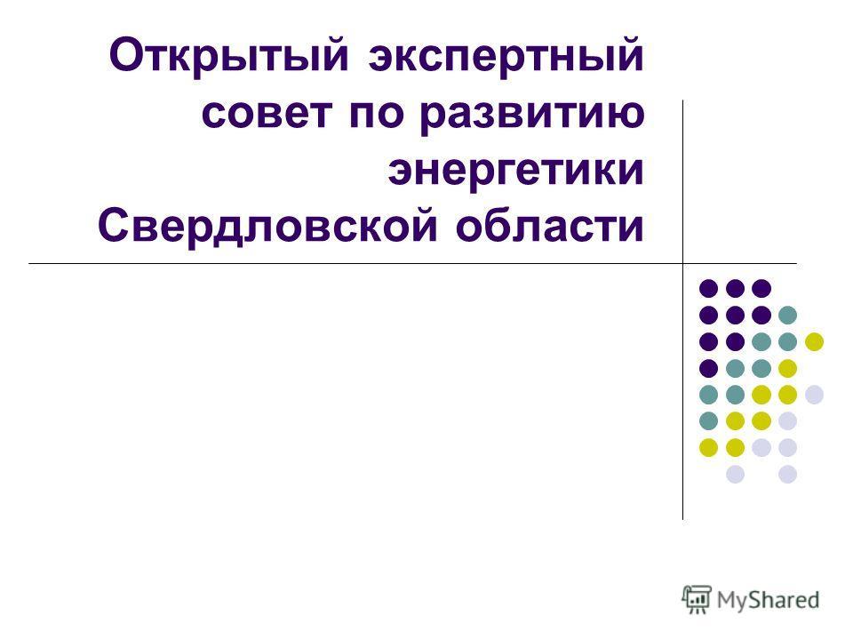 Открытый экспертный совет по развитию энергетики Свердловской области