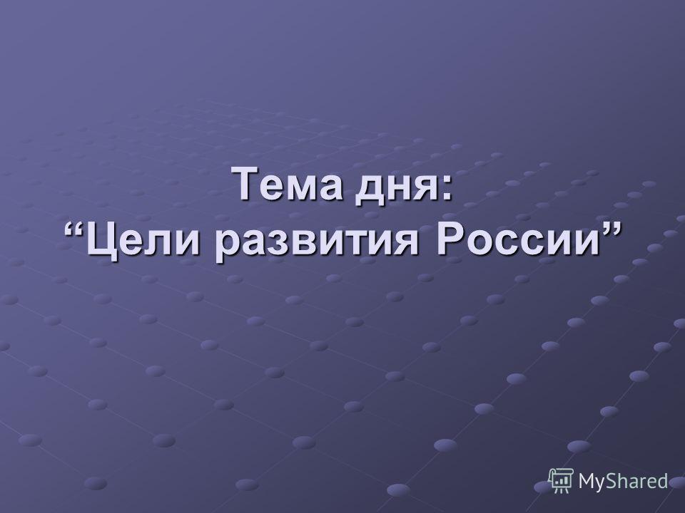 Тема дня:Цели развития России