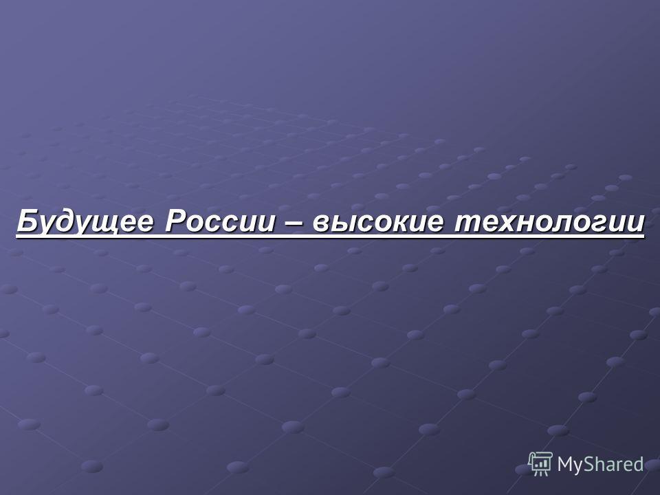 Будущее России – высокие технологии