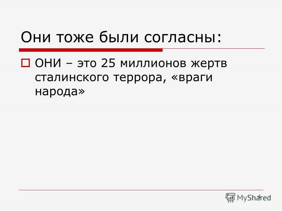 4 Они тоже были согласны: ОНИ – это 25 миллионов жертв сталинского террора, «враги народа»