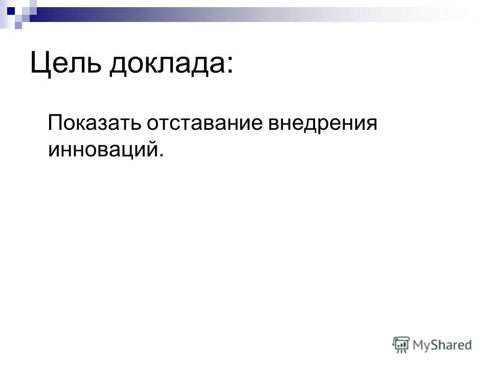 Цель доклада: Показать отставание внедрения инноваций.