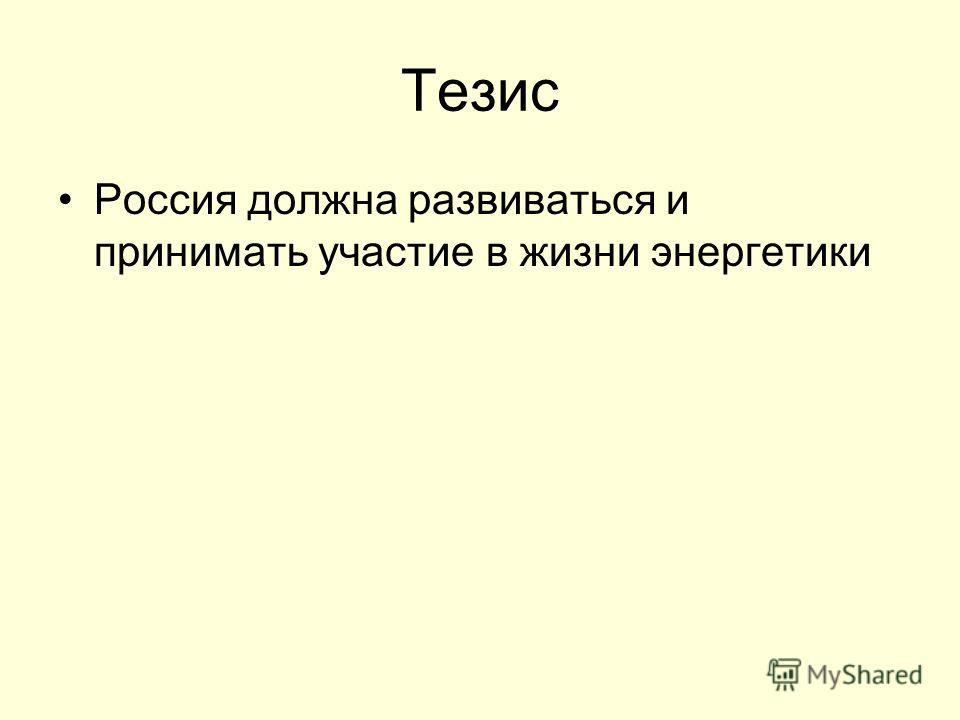 Тезис Россия должна развиваться и принимать участие в жизни энергетики
